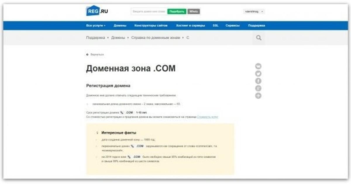 регистрация домена ru паспорт