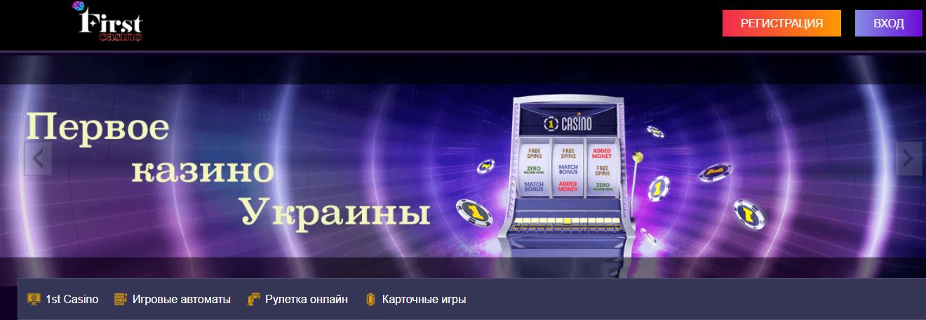 Первое казино Украины