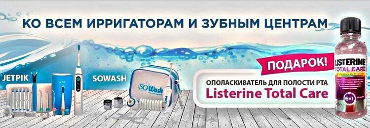 ирригаторы для чистки зубов irrigators.com.ua