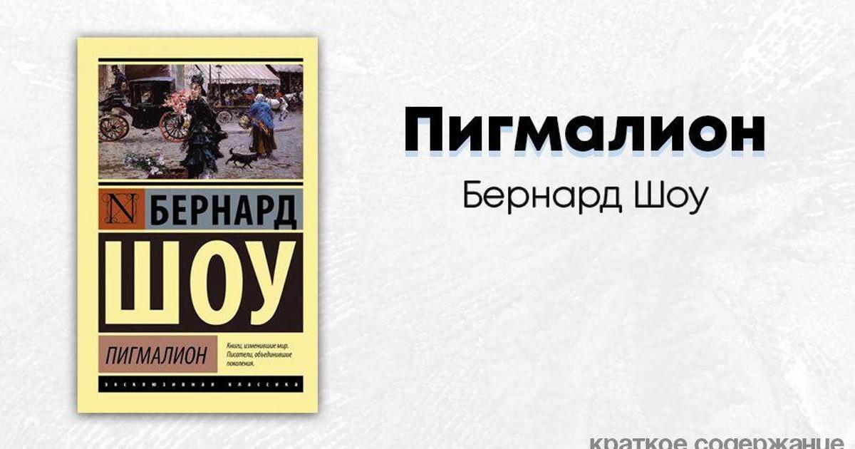 БЕРНАРД ШОУ ПИГМАЛИОН FB2 СКАЧАТЬ БЕСПЛАТНО