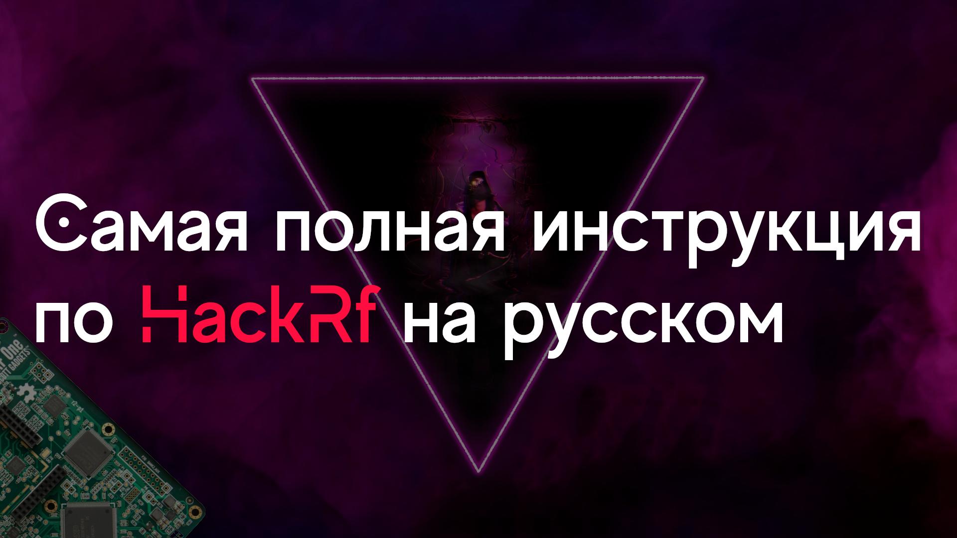 Самая полная инструкция по HackRf на русском — Teletype