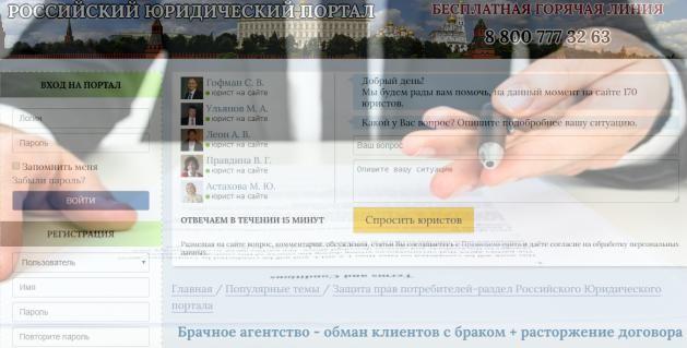 брачное агентство обман клиентов jur24pro.ru