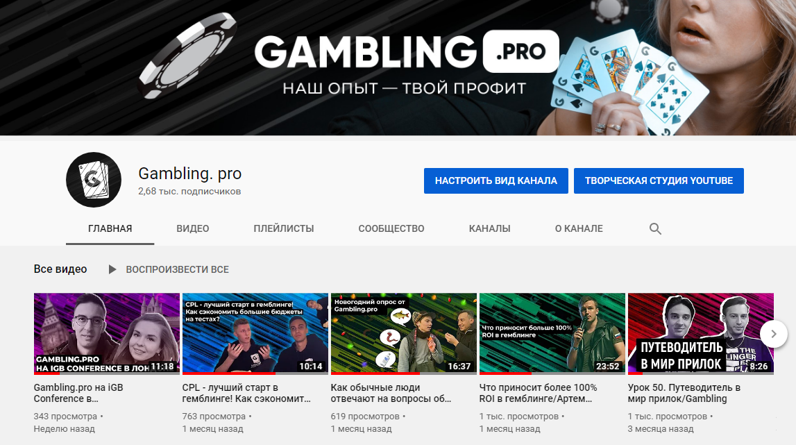 Ютуб канал Gambling.pro