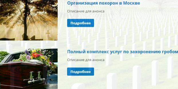 ритуальные услуги в москве rituarf.ru