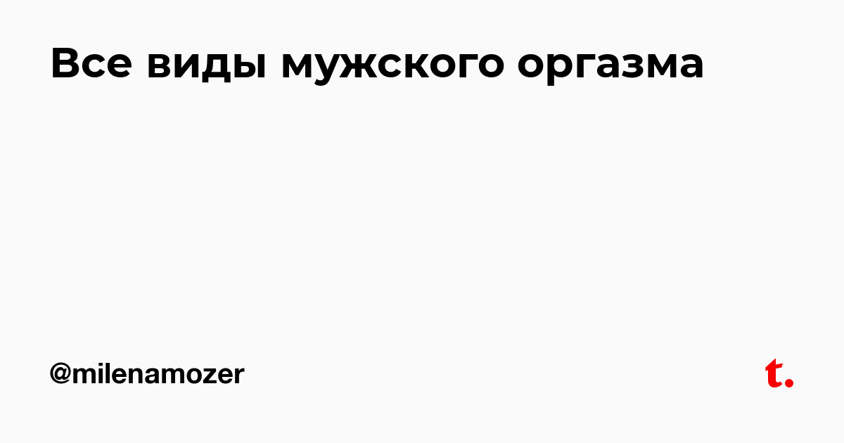 Видымужского оргазма