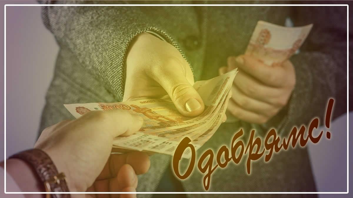 рассчитать вероятность одобрения кредита