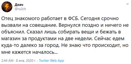 От укроботов до «Новой газеты»: кто пугает россиян «страшилками» про коронавирус