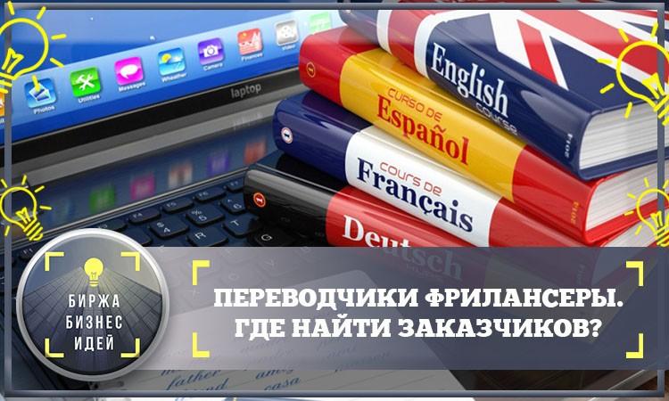 Работа удаленного переводчика москве удаленная работа в интернете на дому вакансии форум