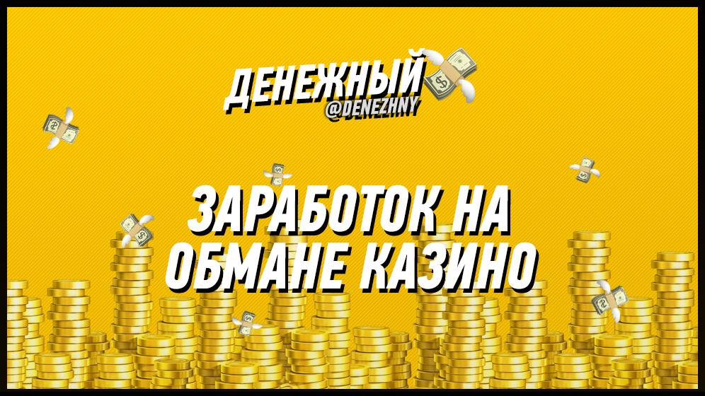 Казино онлайн обмани джойленд казино