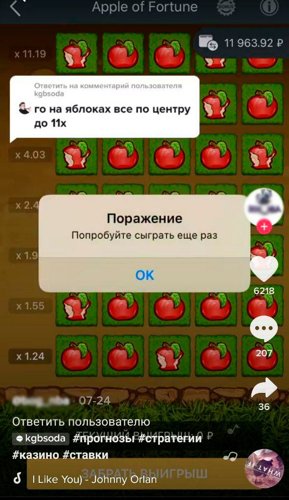 Apple of Fortune