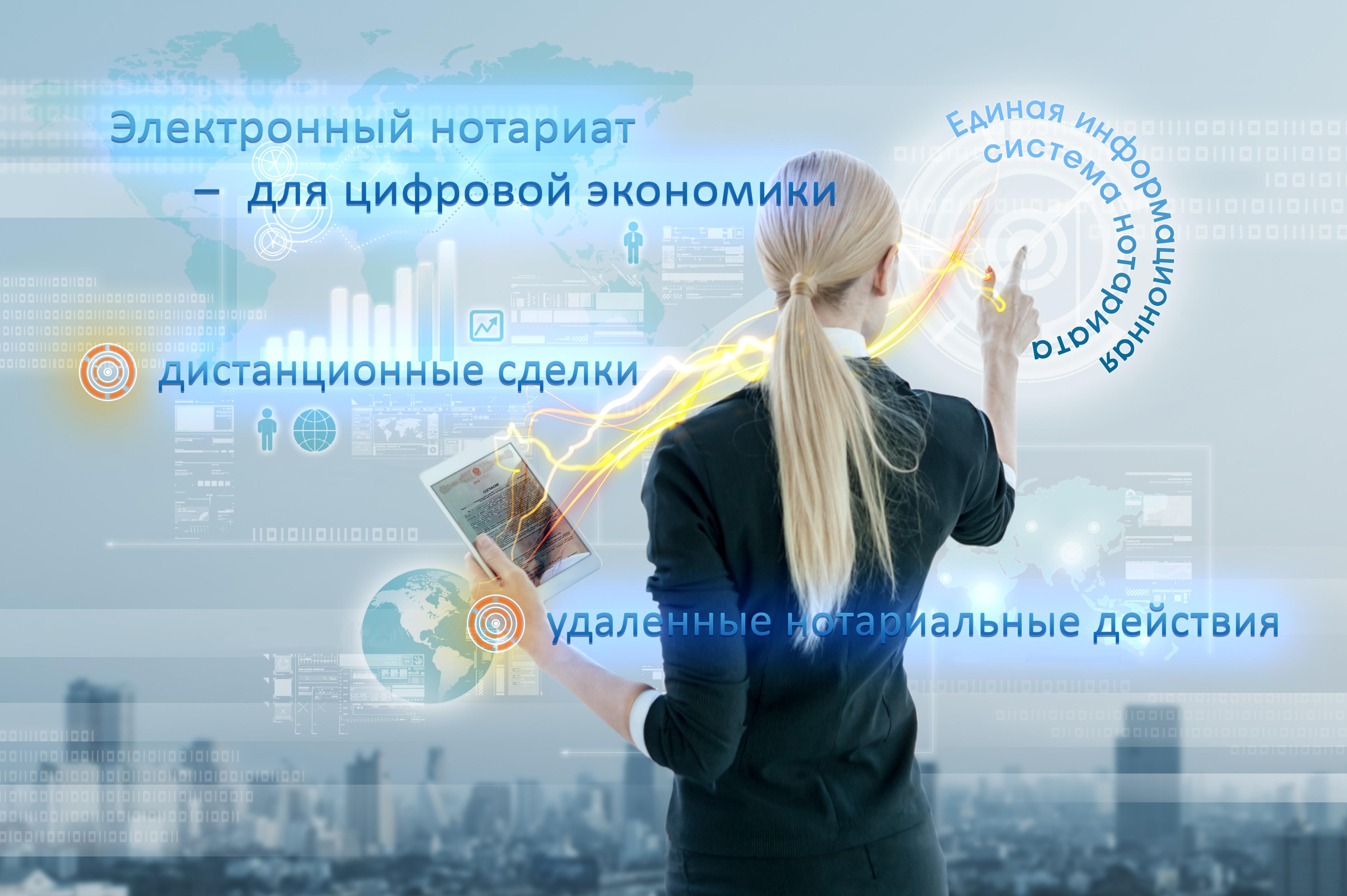 цифровой нотариат картинка знанием