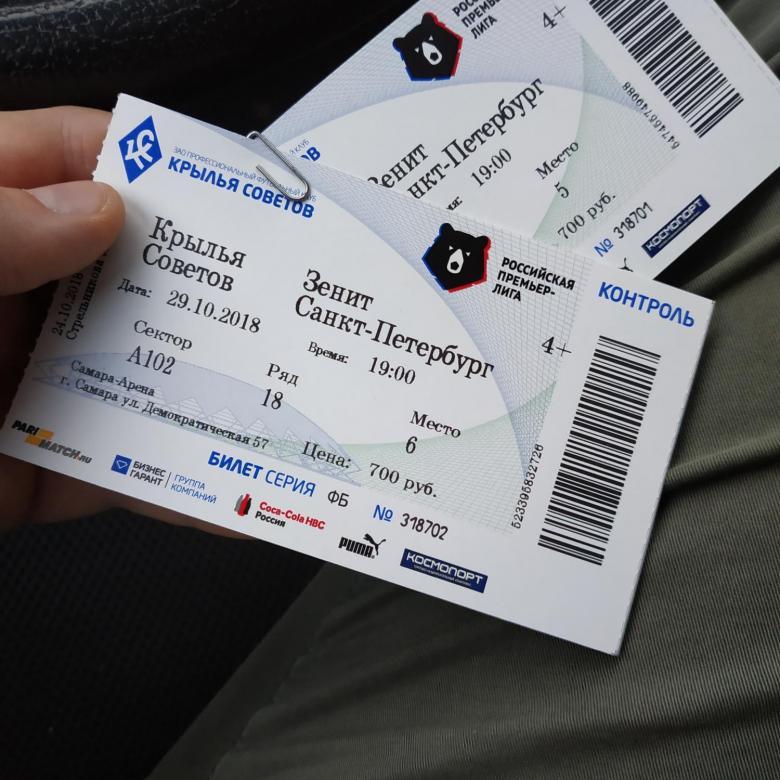 фото билета на черное море официалов, стоимости