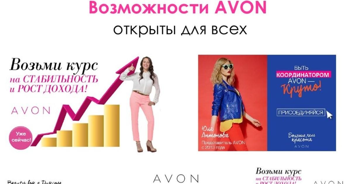 Заказать эйвон онлайн казахстан купить в москве косметику чистая линия