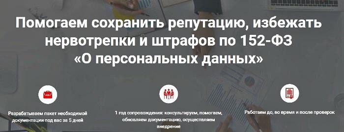 закон 152-фз pdmaster.ru
