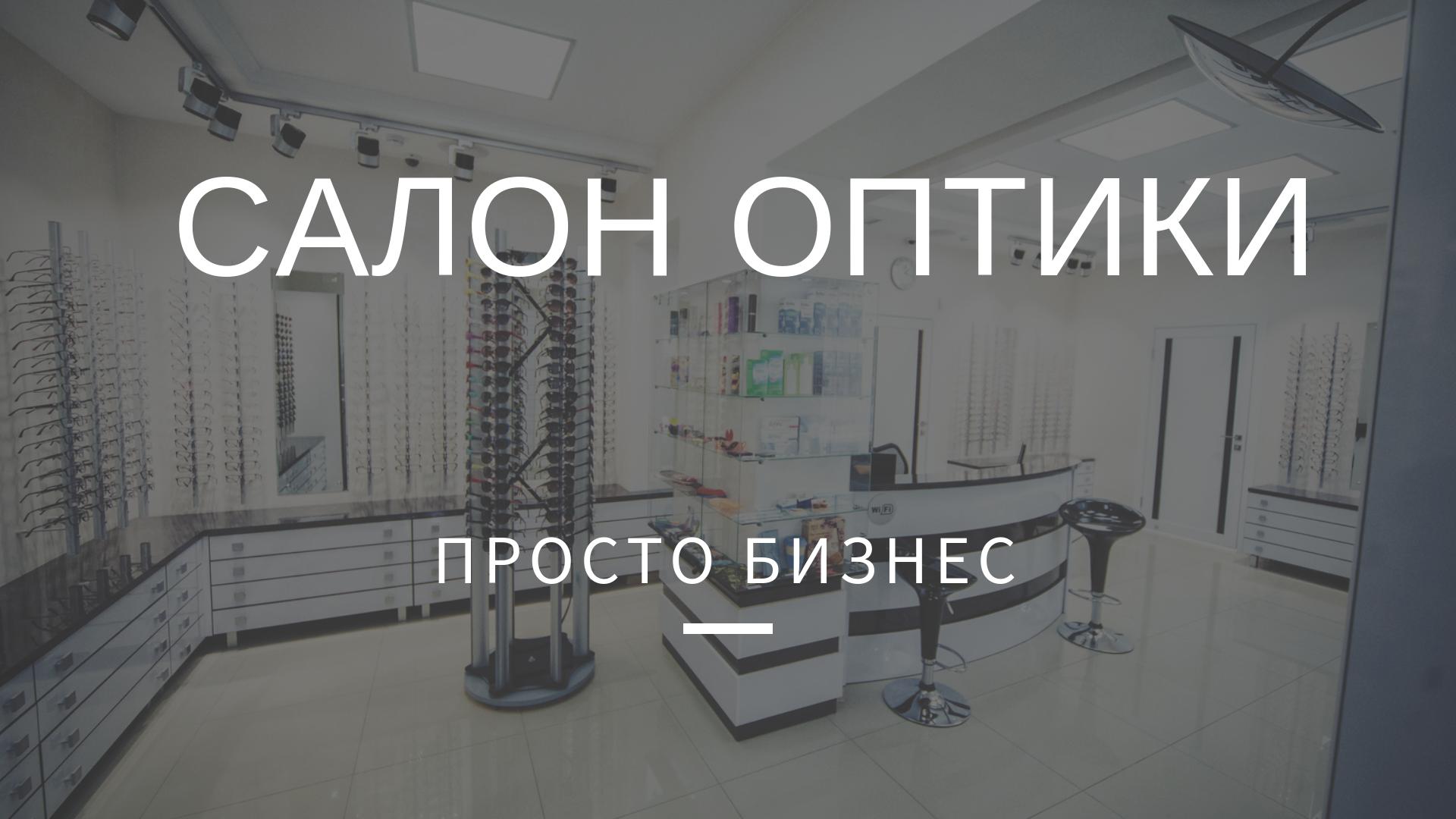 Оптика открыть свой бизнес организационная структура бизнес план