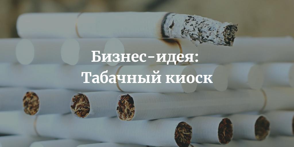 Бизнес идея сигаретный бизнес план надгробия