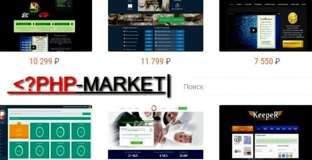 купить хайп php-market.ru