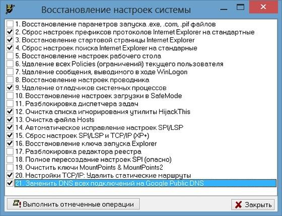 скачать fixwin 10 на русском