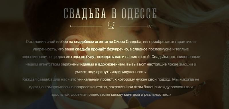 свадьба в Одессе skoro-svadba.com.ua
