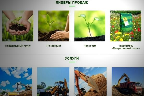 грунты для сада и огорода agrogrunt.ru