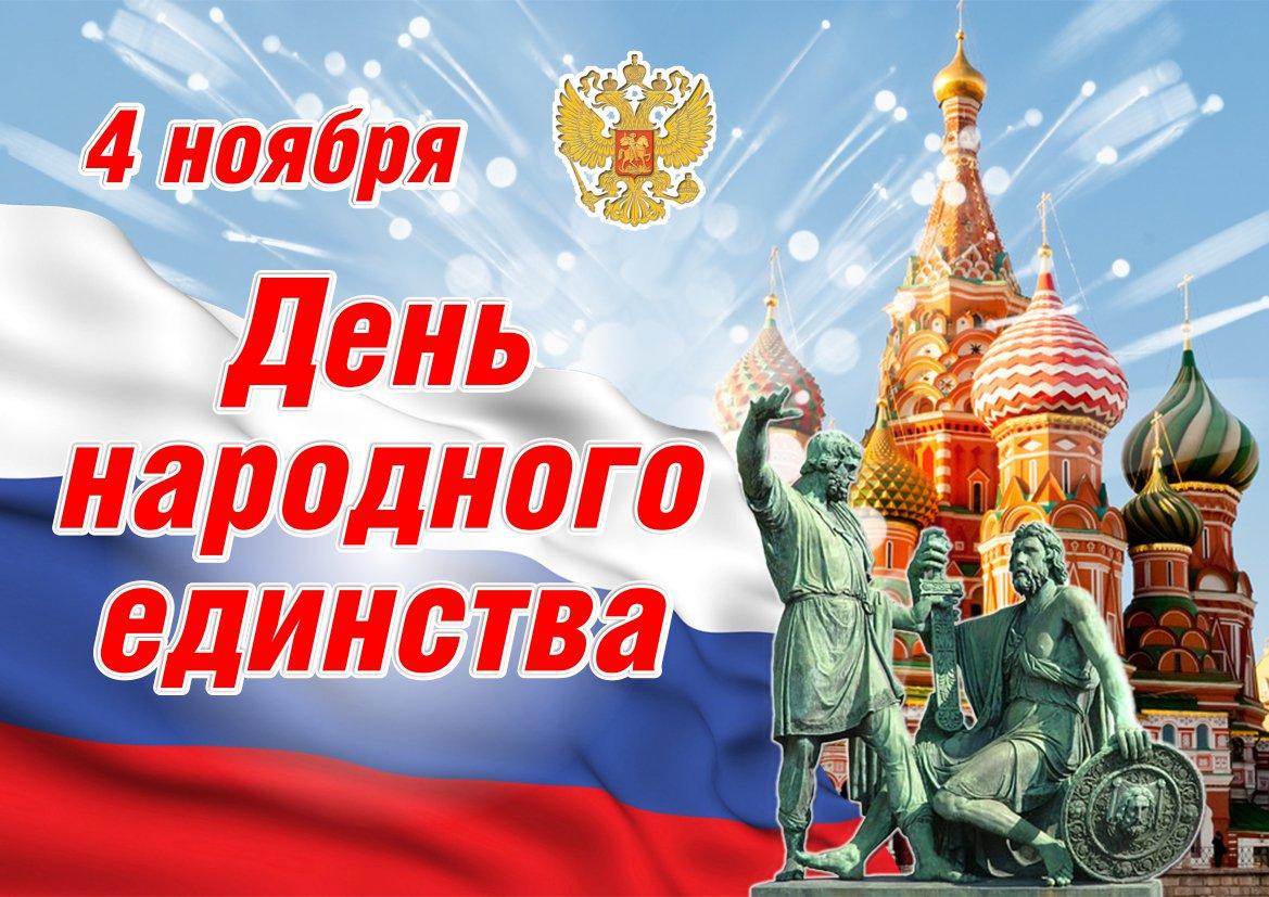 Картинки к день единения россии