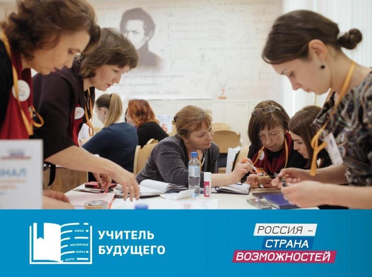 Учителя будущего выберут в Санкт-Петербурге
