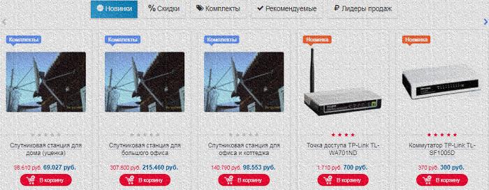 VSAT оборудование net27.ru