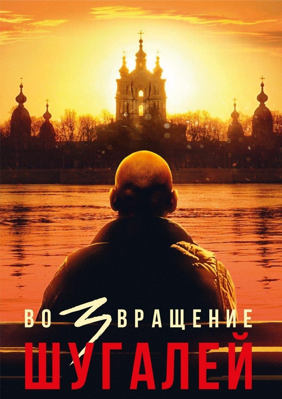 Неужели Шугалей едет домой? В Сети появился новый загадочный постер
