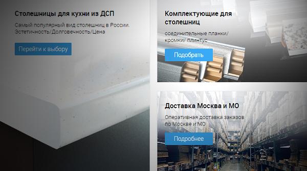 столешницы для кухни otdelka4u.ru