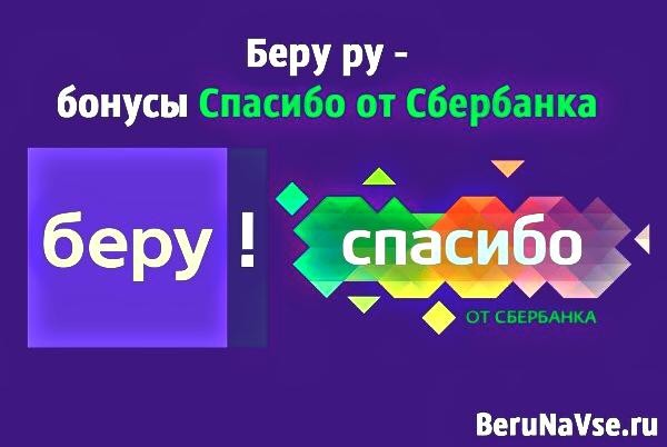беру.ру интернет магазин berunavse.ru