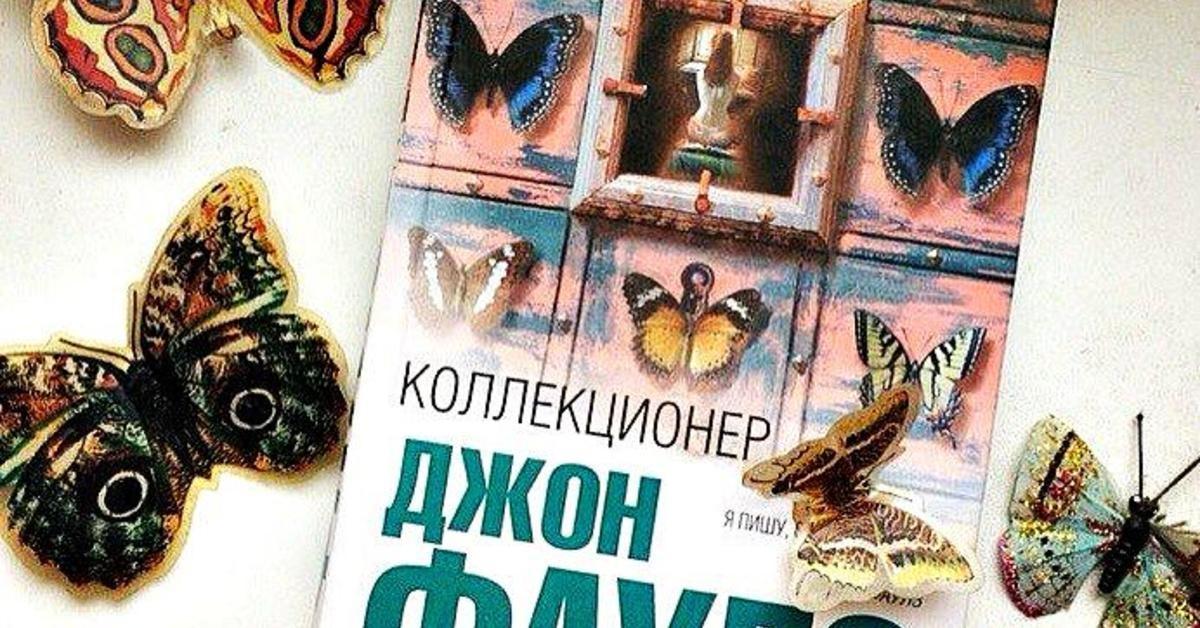 коллекционер фаулз картинки пальцах рук