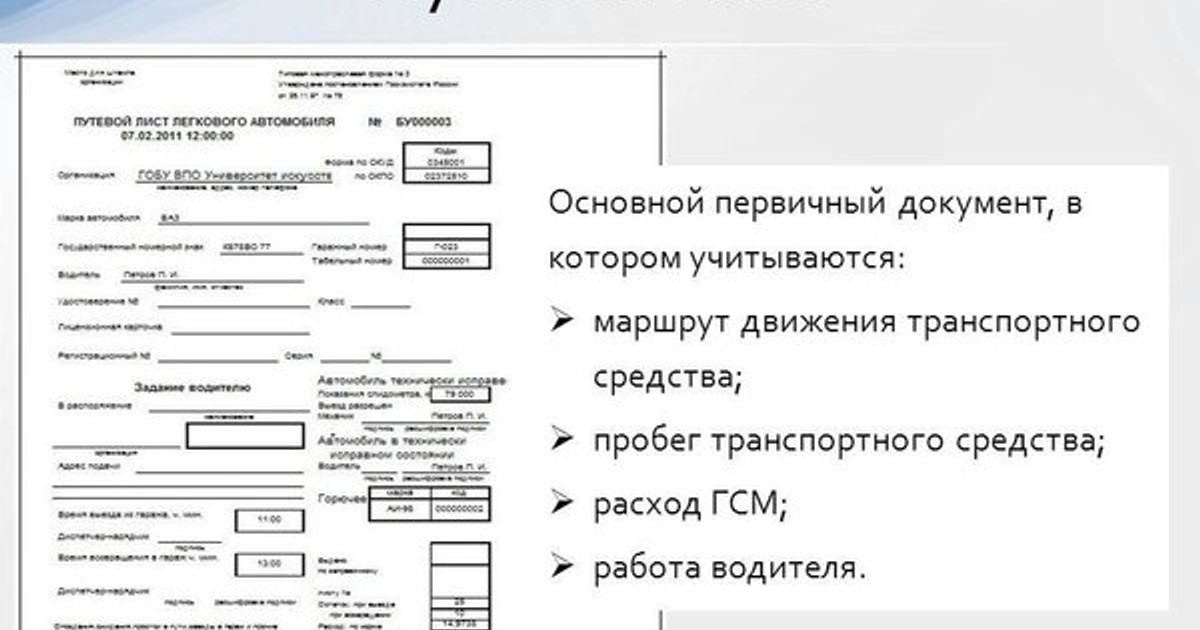 приказ на аренду автомобиля без экипажа образец