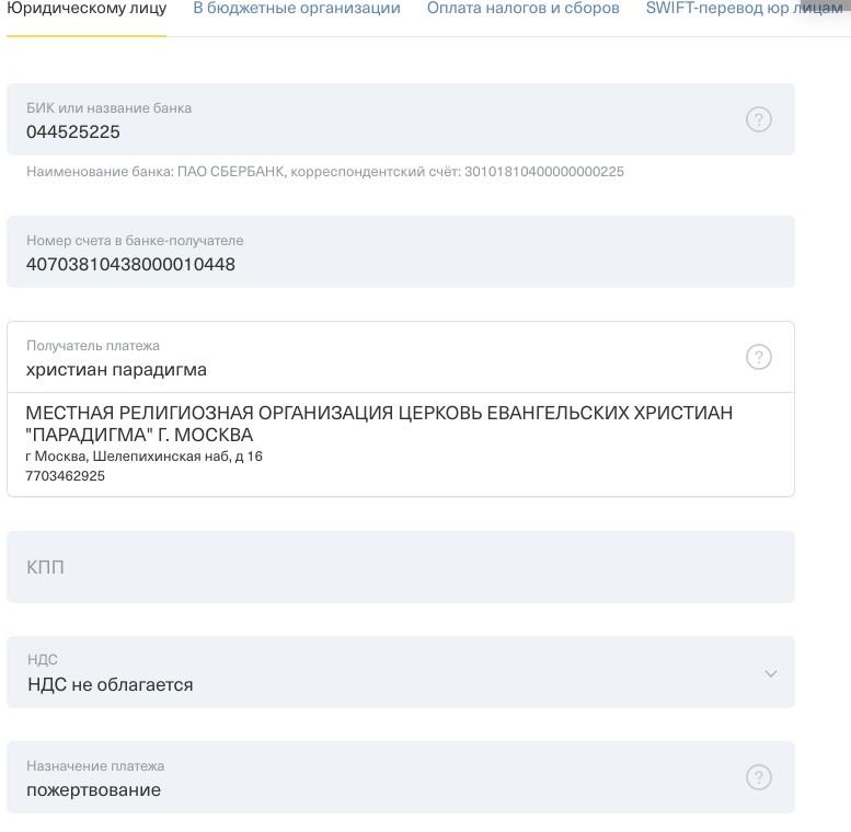 Пао сбербанк г москва инн и кпп