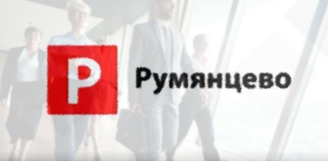 магазины и услуги в Румянцево bprum.ru