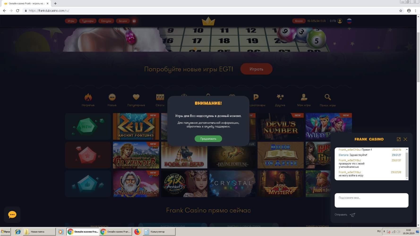 официальный сайт почему не заходит в казино frank
