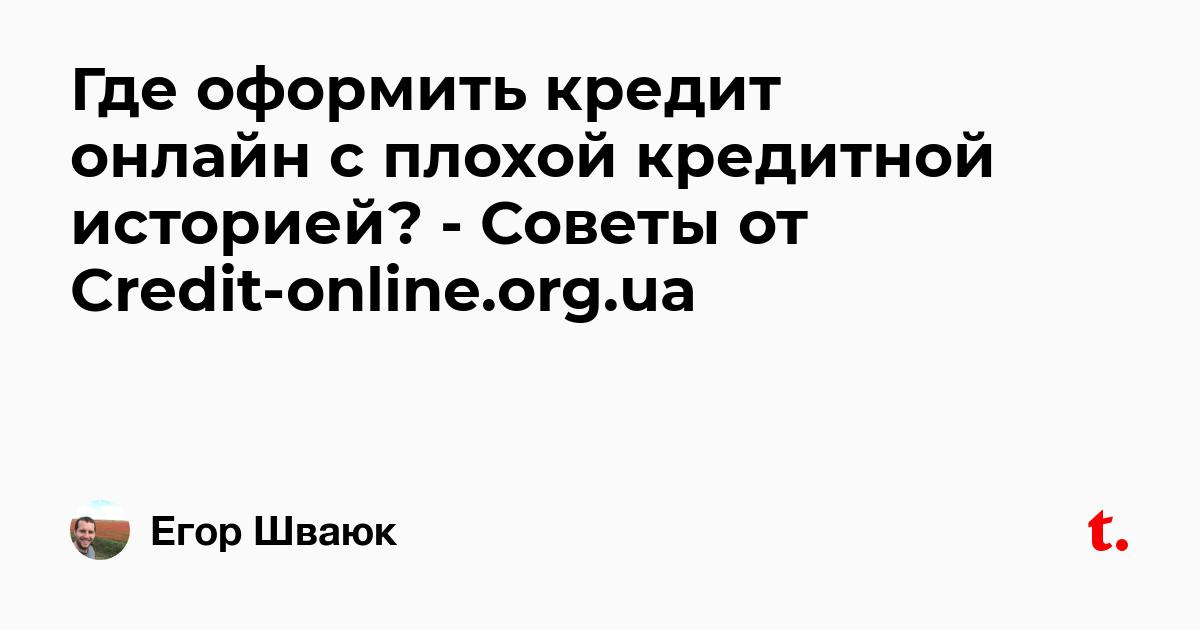 телефон в кредит с плохой кредитной историей украина банк втб как взять кредит
