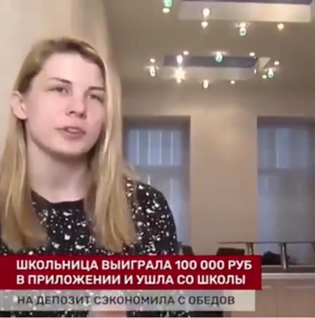 Школьница выиграла 100 000 рублей