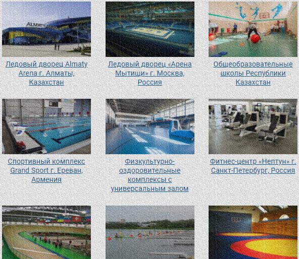 спортивное оборудование ru.avkgroup.at