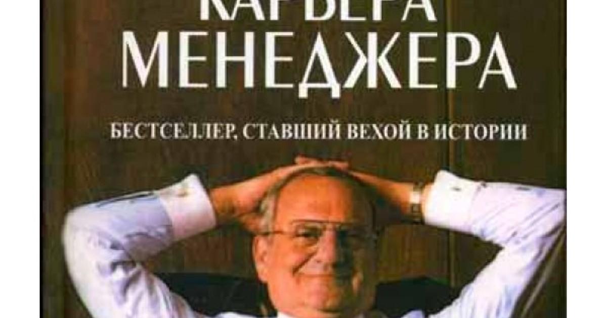 джек уэлч история менеджера скачать pdf